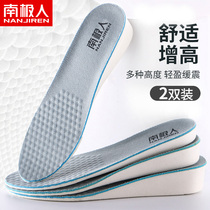 Antarctic 2 double invisible within the booster insole mens sweat sweat deodorant increased artifact booster pad full pad