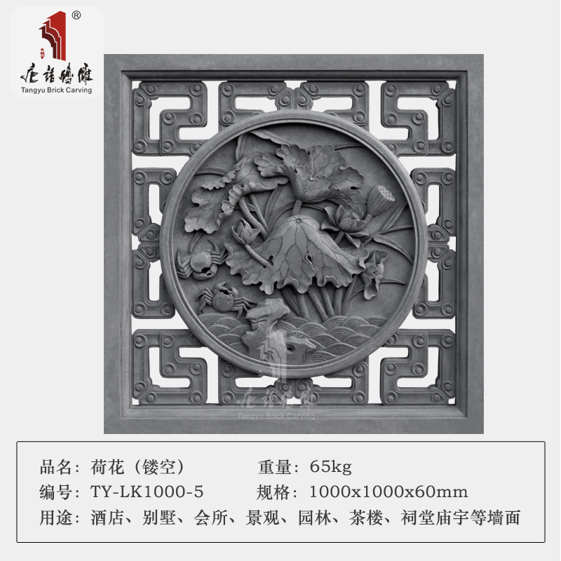 Tang lotus hollowed out ancient green bricks and brick carvings imitating ancient relief paintings Chinese-style shadow wall decoration courtyard wall