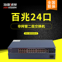 Haikang Visual DS-3E0326-E Non-Network Management Layer 2 Network Switch 24 Ports 100 Mbp Switch