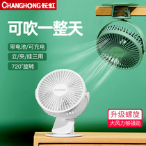Changhong USB Small fan Small student DORMITORY portable MINI rechargeable clip clip Silent desktop clip Fan Big wind Summer office table on bed Plug-in radio type fan