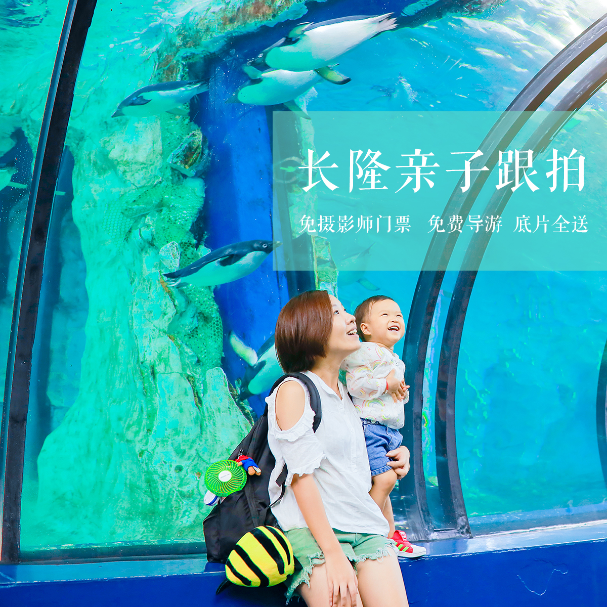 Guangzhou about to shoot with the family and children to take pictures of the year-old photo hundred-day photo brigade to shoot Changlong animal world Zhuhai Ocean Kingdom