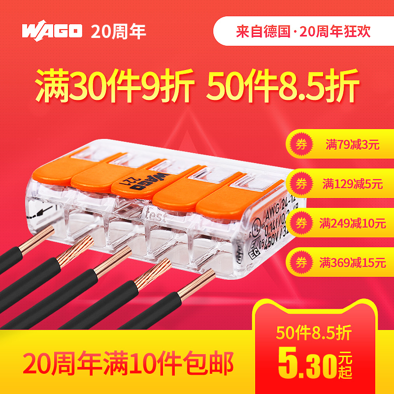 Wago universal connection terminal 221-215 wire butt splitter connector connector clip Quick Universal