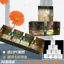 Zinc-plated two-connected three-connected four-connected iron box darkbox for the bottom box of Sitong 86-type 120 switch socket