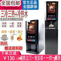 Smailong commercial automatic instant coffee machine beverage machine hot and cold instant coffee tea machine hot drinks machine