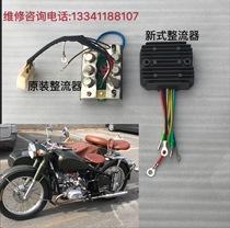 Changjiang 750 Rectifier Three-wheel generator rectifier Hailing 750 New rectifier Silicon rectifier