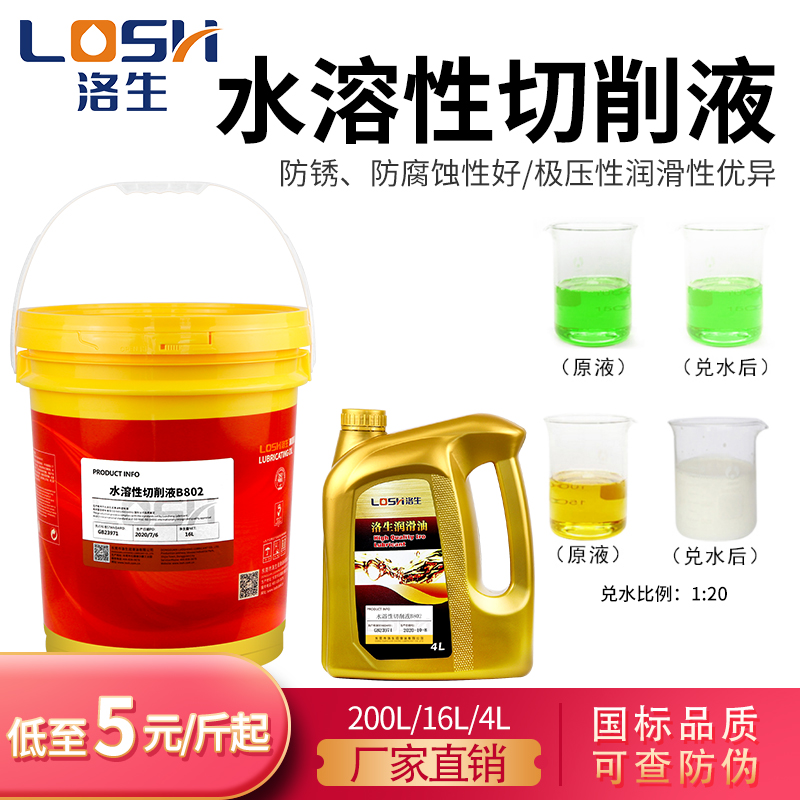 Losheng full synthetic cutting liquid green water-soluble emulsified coolant lathe processing anti-rust line cutting saponified liquid