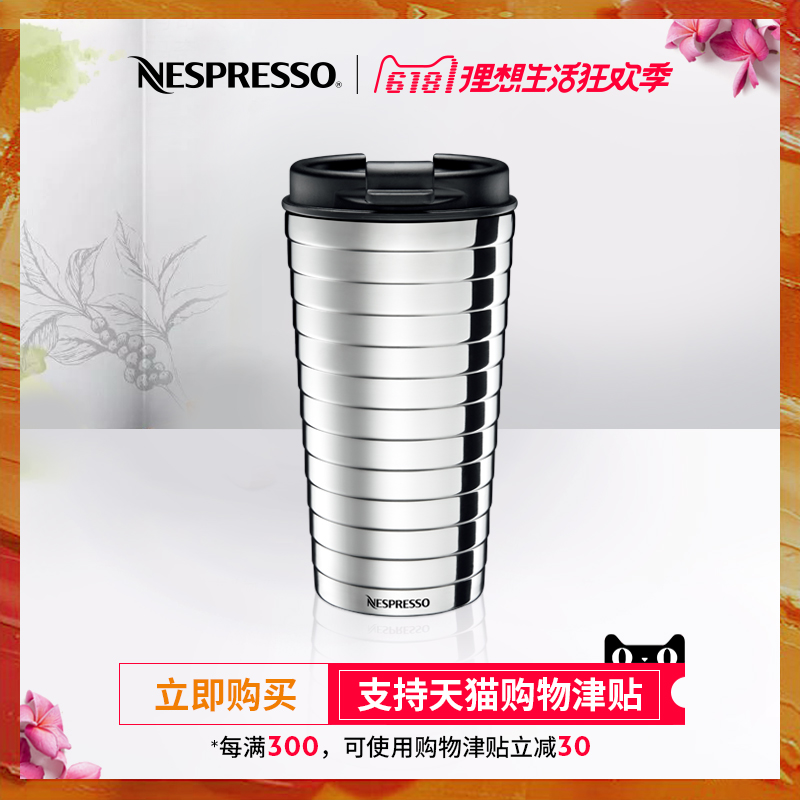 NESPRESSO Touch Series Cup Portable Double Wall Stainless Steel Coffee Mug