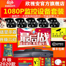 1080P HD Monitoring Equipment suit all-in-one machine 4-way home surveillance camera package monitoring equipment