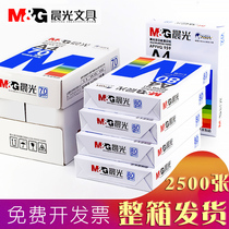 Morning light A4 paper printing copy paper 70g 80g wood pulp 500 double-sided single-pack a pack of draft paper students with a4 machine printing white paper box 5 packaging a box of paper white a four paper