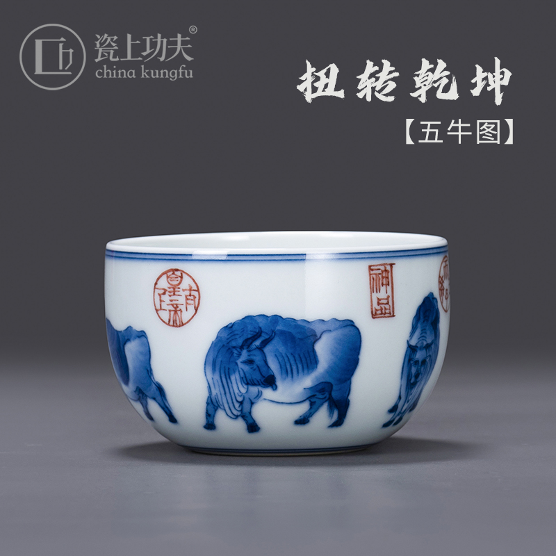 Porcelain kung fu Qinghua wood kiln five cattle map pure hand-painted master cup single cup tasting cup Jingdezhen handmade tea set