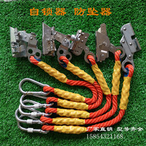 Safety rope self-locking device wire rope self-locking buckle high altitude lock rope basket self-locking device under the anti-falling device self-locking card