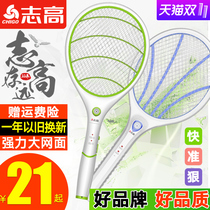 Zhigao Electric Mosquito Pat rechargeable household powerful multifunctional lithium battery led lamp large fly beat Mosquito shot