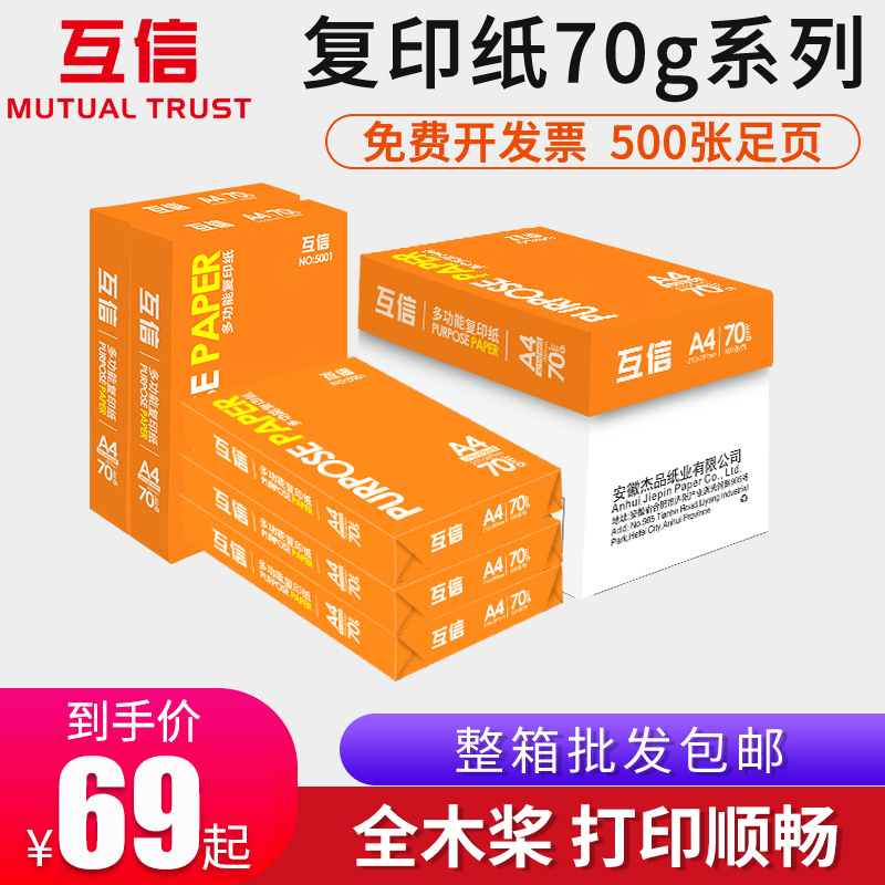 Trust A4 paper printing photocopying paper 70g shoulder bag 500 sheets of office supplies a4 printing white paper a pack of a4 printed white paper 80gA5 paper student draft paper white paper a3 paper whole box wholesale