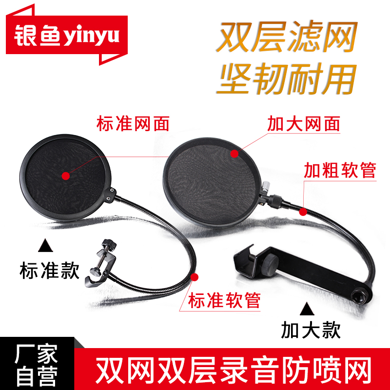 Silver Fish Anchor Microphone Blowout-proof Network Recording Radio Studio Capacitive Microphone K-song U-shaped Metal Blowout-proof Cover