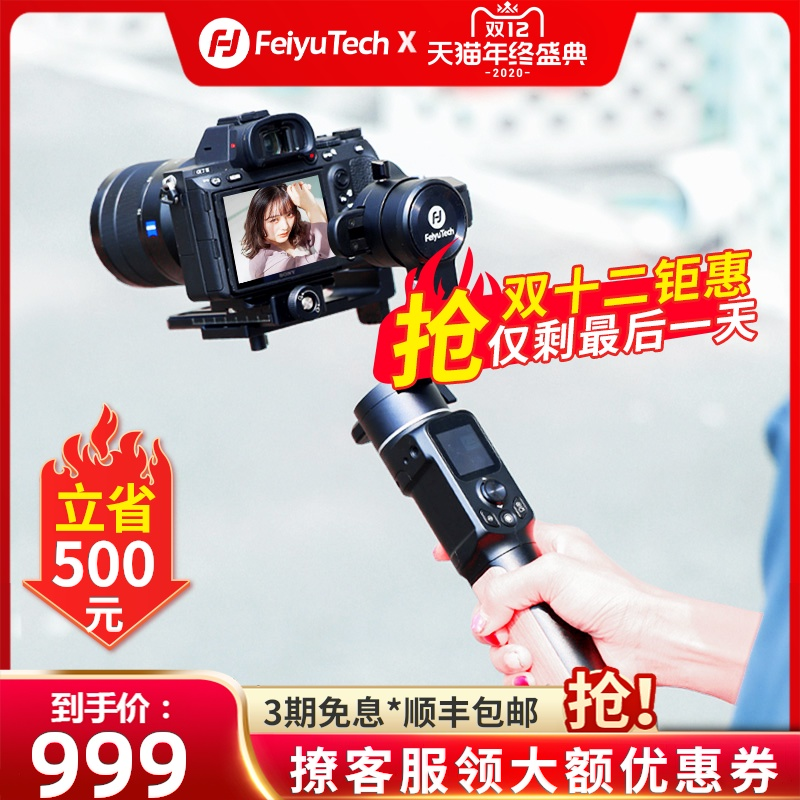 (to hand price 999) Feiyu AK2000C camera stabilizer single-eye micro-eye camera hand-held three-axis anti-shake cloud video shooting vlog photography live bracket 2000s Canon Fuji