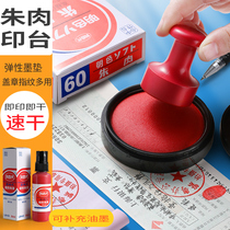 Li Baidai MS-60 fast dry printing 60 bright-colored Zhu meat printing mud large office finance special red gauze 70mm press the hand round seal seal red bank financial fast dry printing mud