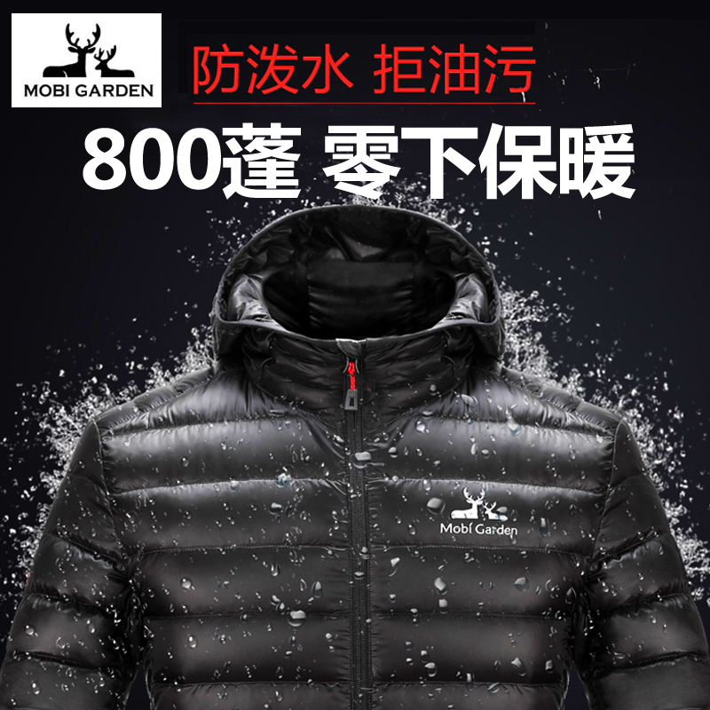 Mu Gaodi outdoor down jacket windproof waterproof ultra-thin men and women fall and winter short warm duck down jacket 800 Peng