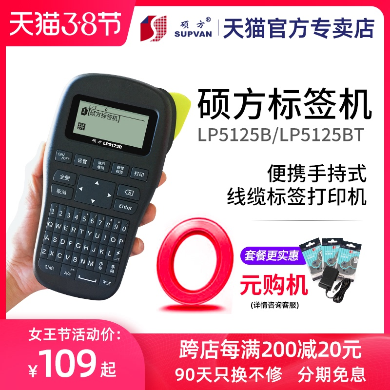 Shufang label machine LP5125B BT will work hand in hand with the power telecommunications machine cable bar code Bluetooth label printer outdoor network wiring waterproof sticker printer small