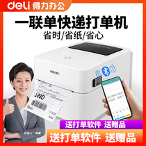 Power thermal printing machine electronic single printing machine DL-750W standard 籤 bar code sticker QR code convenience sticker Taobao order carbon belt Bluetooth express single thermal single-machine