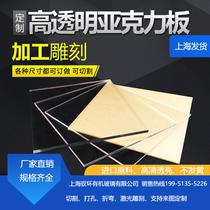 Transparent acrylique plaque plexiglas plaque en plastique plaque laiteux blanc noir flexion traitement personnalisé fait PMMA