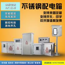 201 304 stainless steel distribution box Base box fire terminal box non-standard custom ultra-link. No return no change