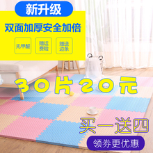 Household child bedroom splicing pad, crawl mat jigsaw floor mat, thickening climbing mat, foam mat, tatami.