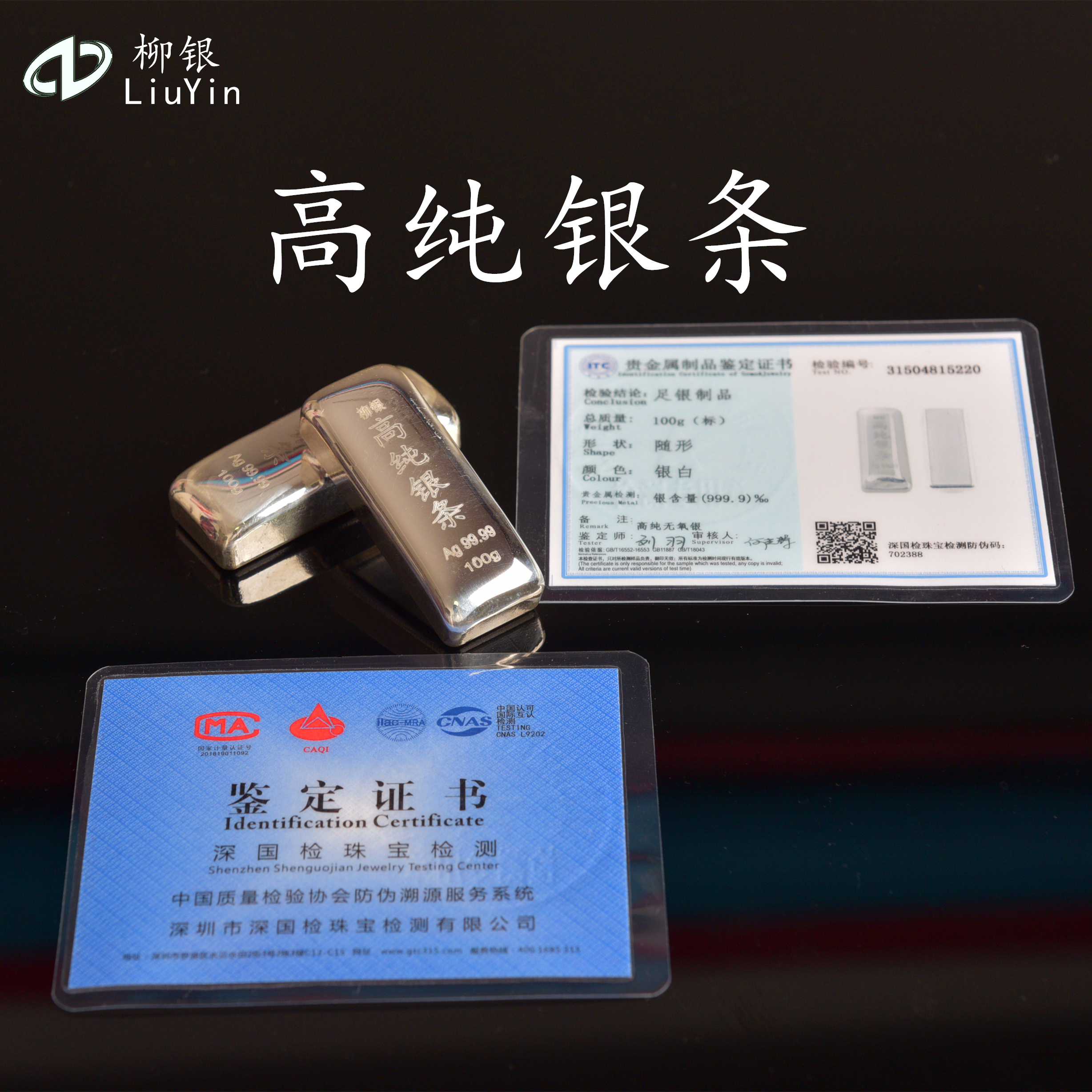 Silver bar 99999 oxygen-free pure silver ingot casting block collection investment silver solid high-purity brick spot silver yuan treasure