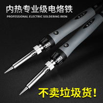 Internal thermal electric iron set home electronic maintenance high-power welding to grab the welding rod solder solder solder solder solder wire