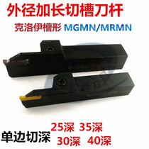 CNC Groove Knife rod outer diameter cut off the cutter rod with long cut depth MGEHR2020 2525-3 large cut deep groove knife