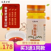 (3 send 1) Aikang sea buckthorn oil gel candy 80 grains of wild sea buckthorn oil soft capsule-shaped sea buckthorn fruit oil