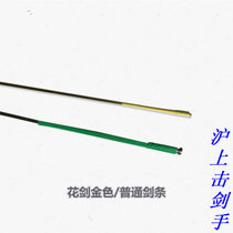 Fencing Equipment badge Zhang Zhang Stainless fencing sword strip color Gold Sword Sword Sword Bar