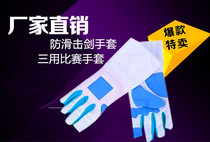 Fencing Equipment Fencing Training Competition General gloves fencing Gloves children Adult fencing Gloves anti-skid