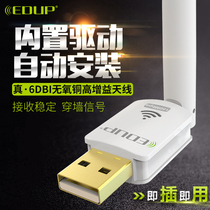 EDUP driver-free USB wireless network card home computer external 5G dual-frequency network with wifi receiver transmitter unlimited signal notebook external wi-fi receiver