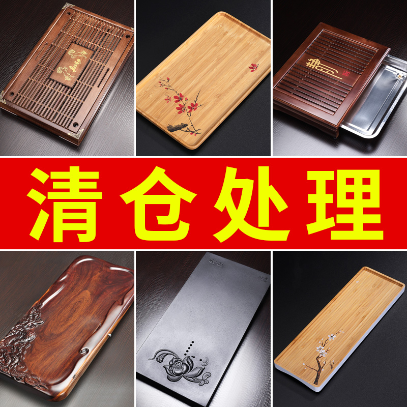 Clearance No longer produces solid wood tea plate household tea table water storage dry bubble table tea set tray kungfu small tea plate