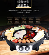 The separation of Korean Yuanyang Hot pot rinse roast one pot of household electric roasting pan smokeless barbecue stove nonstick pan Teppanyaki