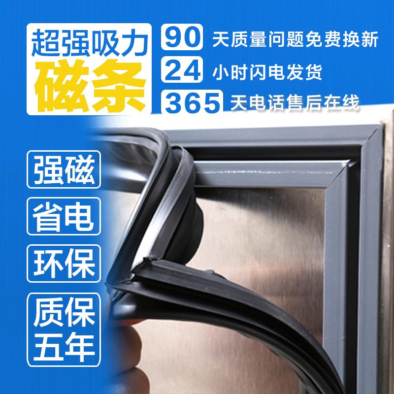 Commercial four-door six-door refrigerator freezer door seal seal door strip suction universal magnetic strip seal