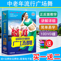 Yang Liping CD-ROM middle-aged popular square dance DVD dvd version of the teaching version of the film CD-ROM home security