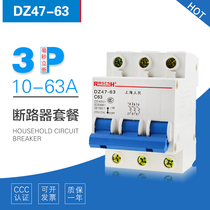 Shanghai Peoples home air switch short circuit protection C45 miniature circuit breaker DZ47-63 3P 10A-63A