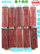 Daoist magic appliances Daoist magic stamp board incantation stamp exorcism town house to protect peace and prosperity Buddhist religious magic stamp