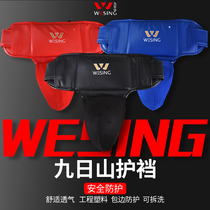 On the 9th mountain guard male childrens guard Muay Thai boxing loose boxing female guard yin Taekwondo mens crotch protective gear.