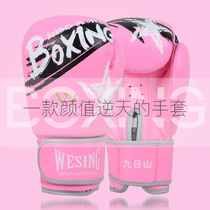 Nine-day mountain boxing gloves men and women generate professional fighting training Muay Thai children free fighting boxing sets
