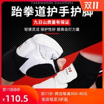 9th Mountain Taekwondo hand guard foot cover full set of protective gear set children scattered training match boxing gloves