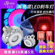 Ruilipu motorcycle modified taillight Electric car brake light flash LED color light Warning light Ghost fire bright light 12v