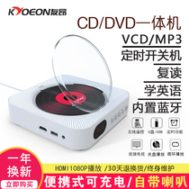 Youfa Wall-mounted CD player players DVD player Home HD portable Fetal English learning CD player Walkman student children Bluetooth music VCD disc CD player reread machine