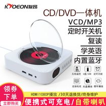 Friends of the wall-mounted CD player DVD player Home HD portable prenatal education English learning cd player Student Children Bluetooth music vcd CD player CD player repeater