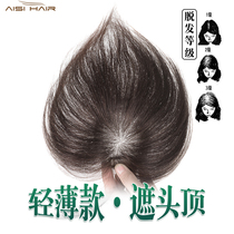 Local head hair patch Real hair incognito invisible cover white hair wig patch female light fluffy hair top hair patch block