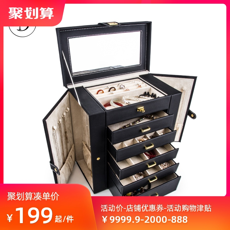 Jewelry box high-end European princess simple multi-layered large-capacity jewelry to pack the box wedding gifts