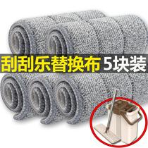 Grattage de la musique sans lavage à la main vadrouille remplacement tissu pâte avec tissu paresseux plat maison vadrouille vadrouille poussière Tissu tête