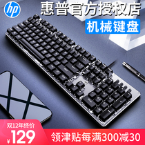 HP hp GK100 mechanical keyboard Green axis black axis tea axis red axis game eating Chicken Desktop Laptop office wired external internet cafe electric bid lol Peripheral 104 key Full key no punch