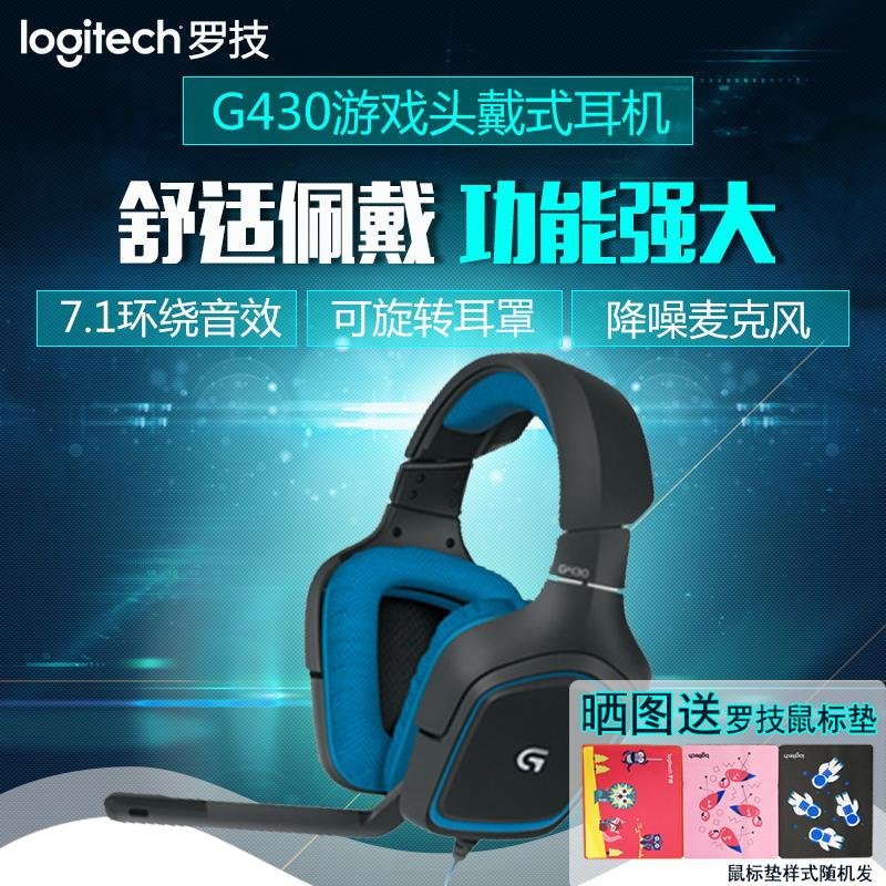 [The goods stop production and no stock]Logitech / Logitech G430 7.1-channel esports game headset with wheat Jedi survival chicken